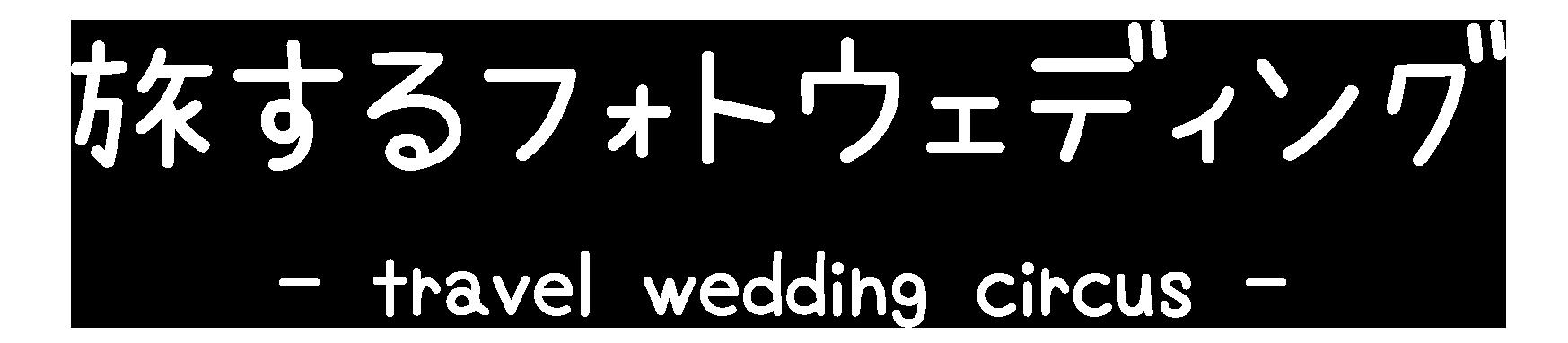 鎌倉湘南 結婚写真 旅するフォトウェディング